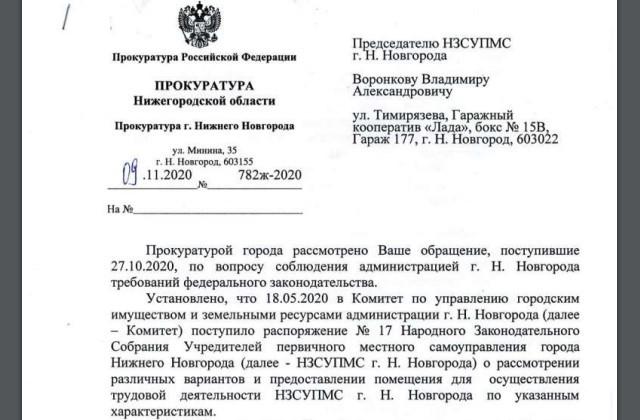 ПОСТАНОВЛЕНИЕ №81 от 19 ноября направлено в Прокуратуру Нижегородской области