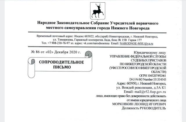 ПОСТАНОВЛЕНИЕ №84 от 02 декабря направлено в УФССП