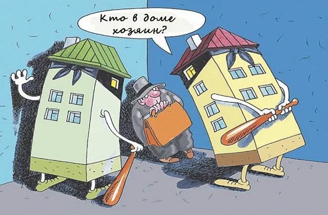 ЖКХ под свой контроль или Кто в доме хозяин?