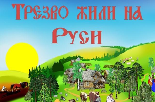 Трезво жили на Руси