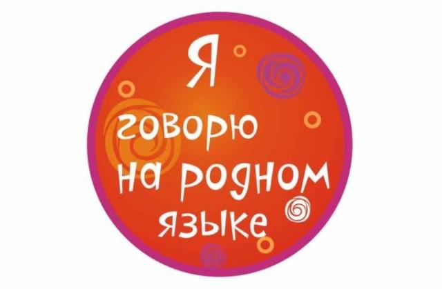 День Родного языка 21 февраля