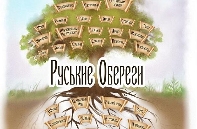РУСЬКИЕ (русские) ОБЕРЕГИ