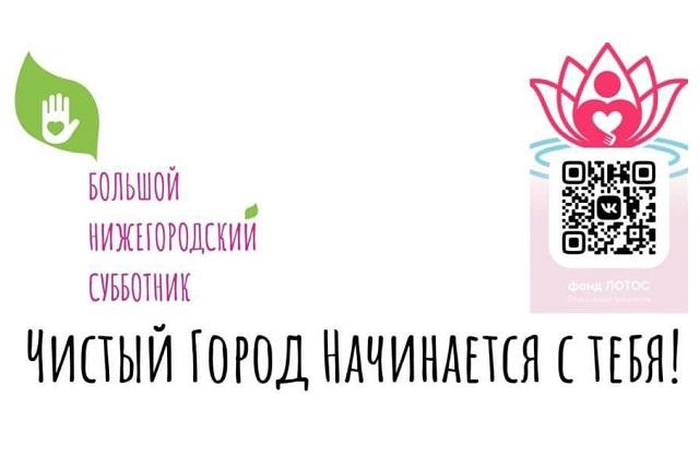 Большой Нижегородский субботник